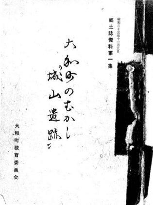 和光市郷土資料デジタルアーカイブ