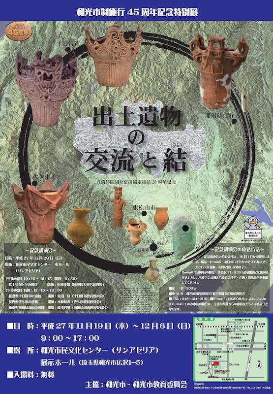 和光市制施行45周年記念特別展「出土遺物の交流と結」パンフレット