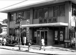 武蔵大和郵便局(現「和光郵便局」)