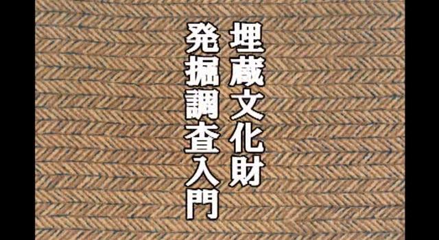 HOW TO 埋蔵文化財スライドショー