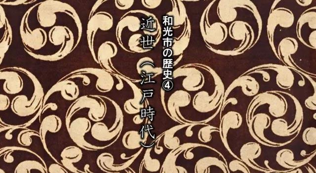 近世(江戸時代)