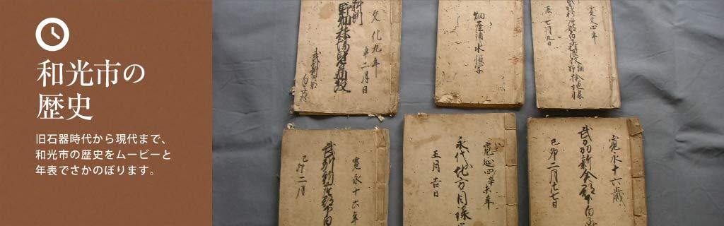 和光市の歴史