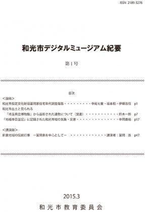 『和光市デジタルミュージアム紀要』を創刊しました!