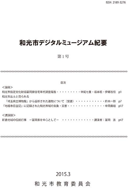 『和光市デジタルミュージアム紀要』第1号(ISSN 2189-3276)