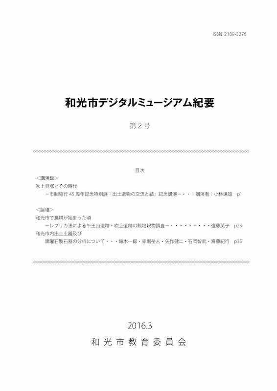 『和光市デジタルミュージアム紀要』第2号(ISSN 2189-3276)