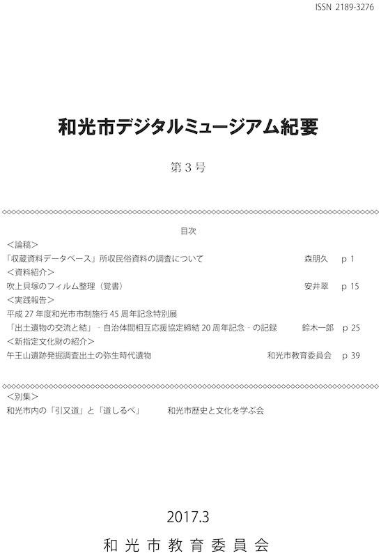 『和光市デジタルミュージアム紀要』第3号(ISSN 2189-3276)