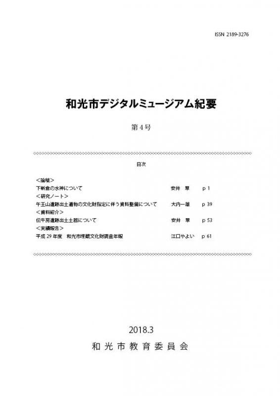 『和光市デジタルミュージアム紀要』第4号(ISSN 2189-3276)