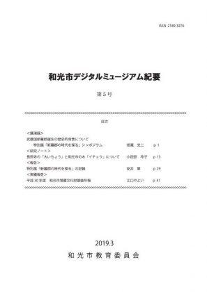 『和光市デジタルミュージアム紀要』第5号(ISSN 2189-3276)