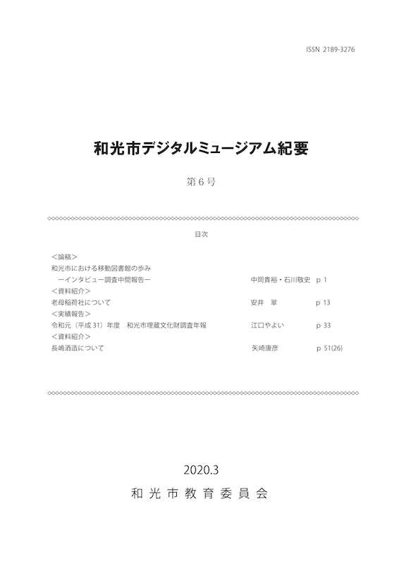 『和光市デジタルミュージアム紀要』第6号(ISSN 2189-3276)