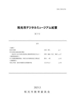 『和光市デジタルミュージアム紀要』第7号(ISSN 2189-3276)