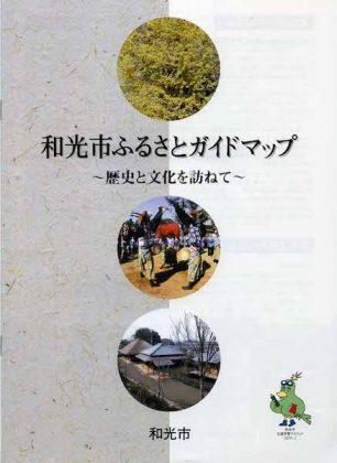 和光市ふるさとガイドマップ