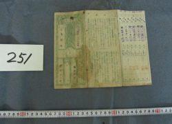 逓信省保険科領収書